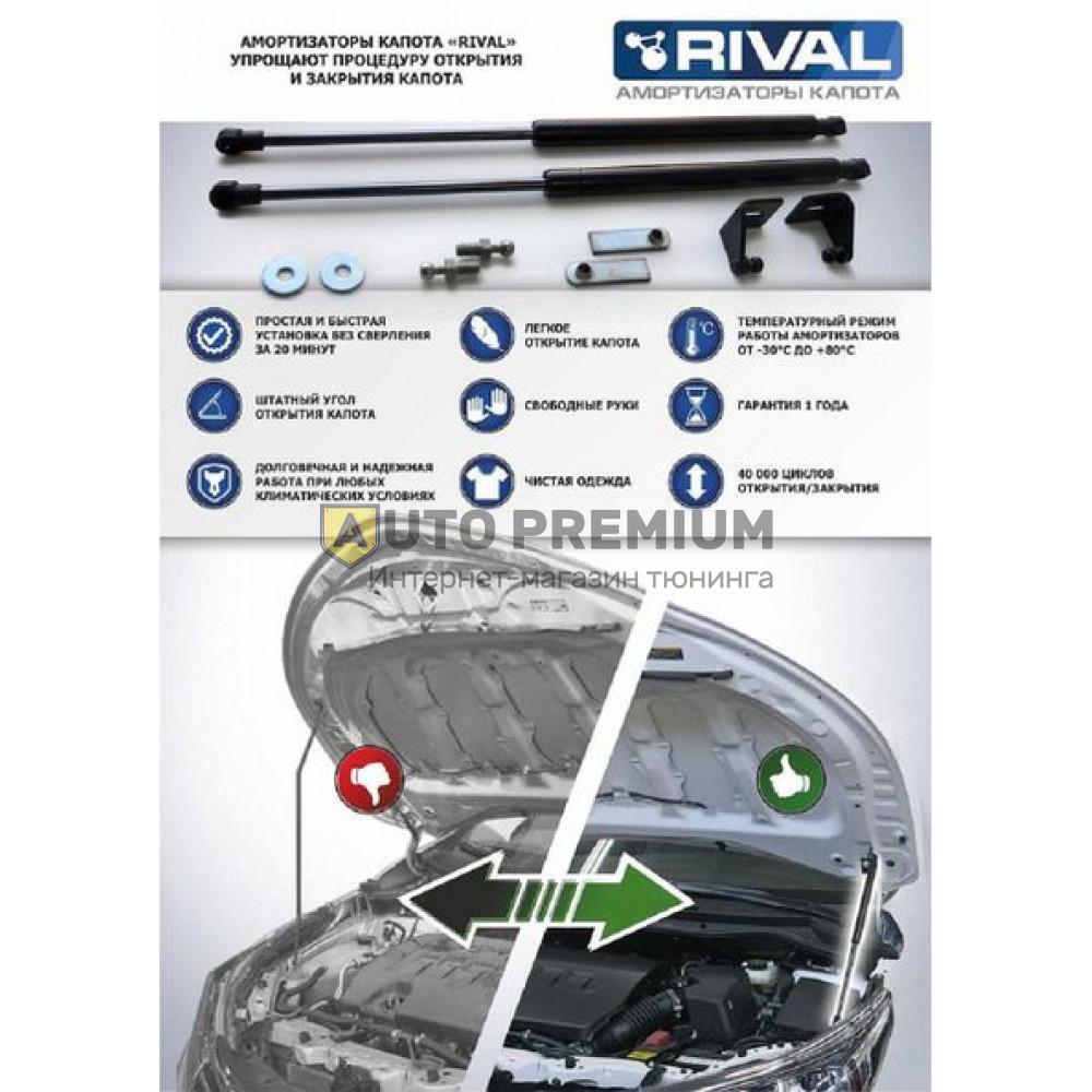 Амортизаторы (упоры) капота «Rival» для Chevrolet Niva 2002-2019
