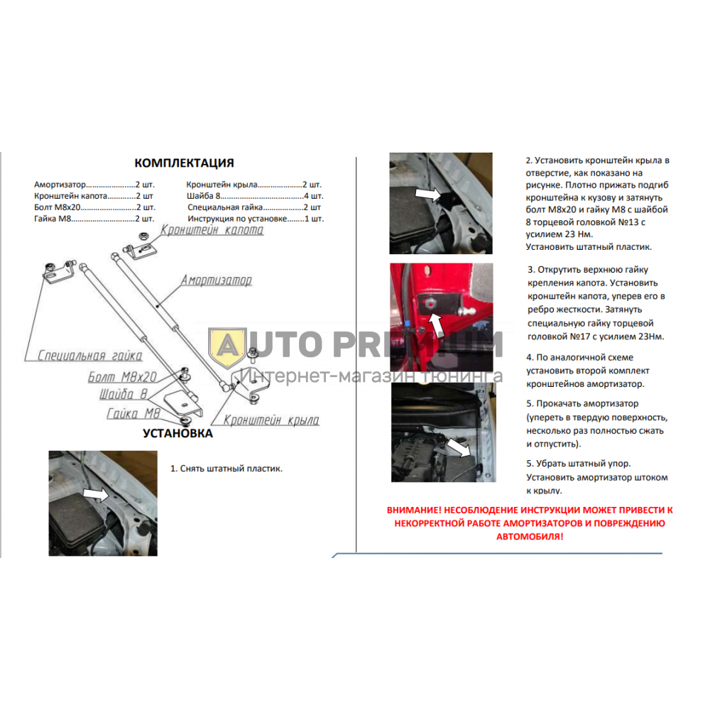 Амортизаторы (упоры) капота «Rival» для Datsun mi-DO 2015-2019